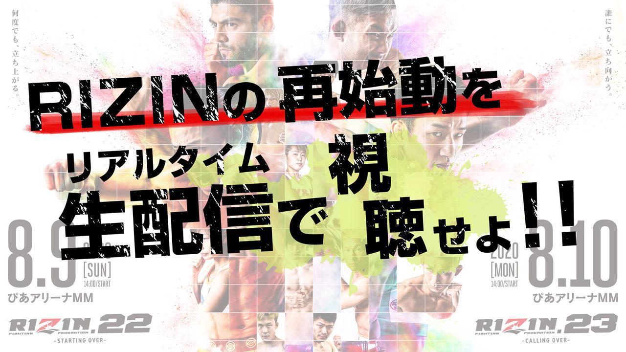 画像: クラファン4,600万円達成!配信プラットフォーム「RIZIN LIVE」特設ページがオープン!