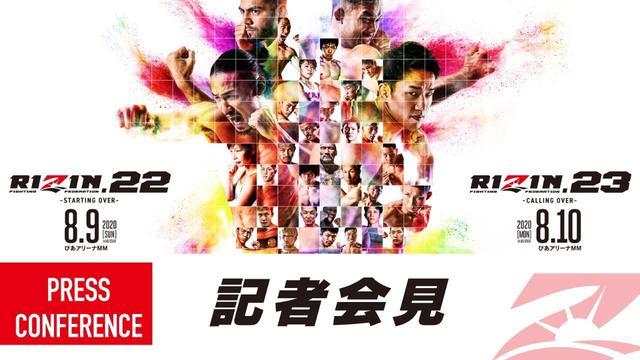 画像: RIZIN.22/RIZIN.23 記者会見 2020/08/06 youtu.be