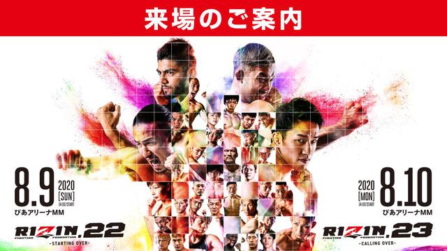 画像: RIZIN.22 / RIZIN.23 来場のご案内 - RIZIN FIGHTING FEDERATION オフィシャルサイト