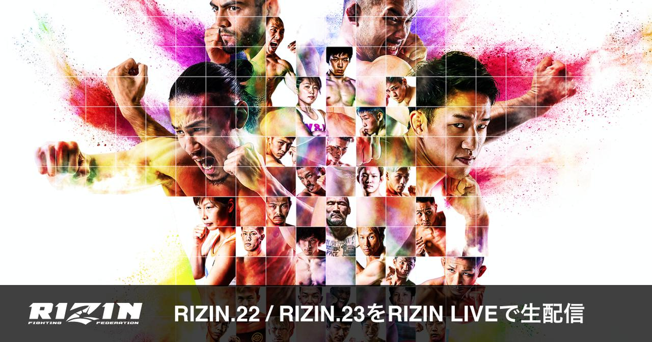 画像: RIZIN LIVE