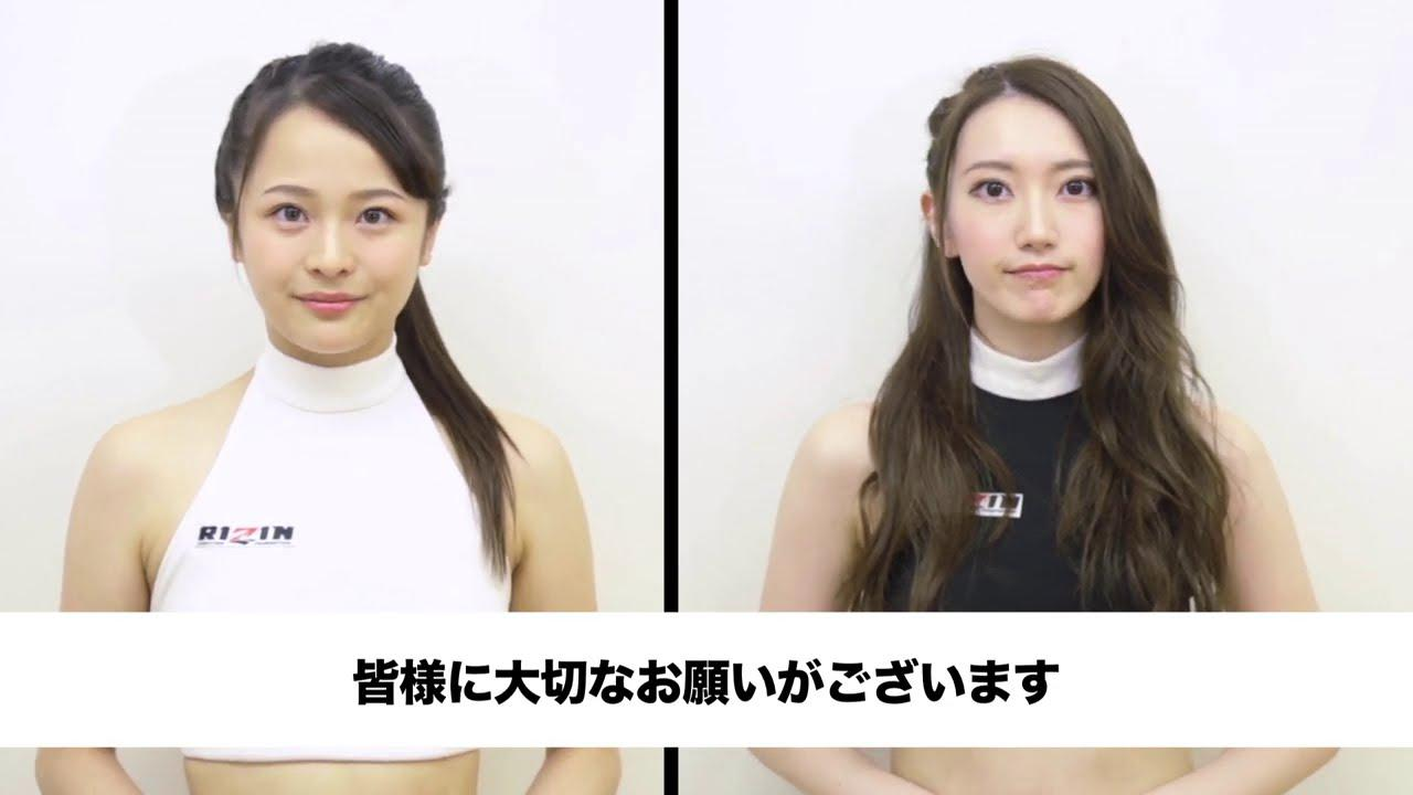 画像: RIZIN.22 / RIZIN.23 ご来場の皆様へ大切なお願い youtu.be
