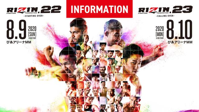 画像: RIZIN.22 / RIZIN.23 INFORMATION - RIZIN FIGHTING FEDERATION オフィシャルサイト