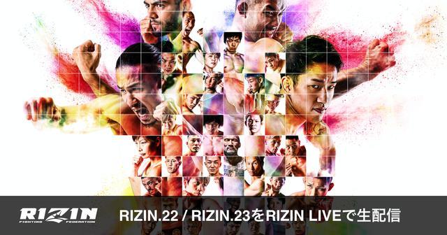 画像: RIZIN LIVE English