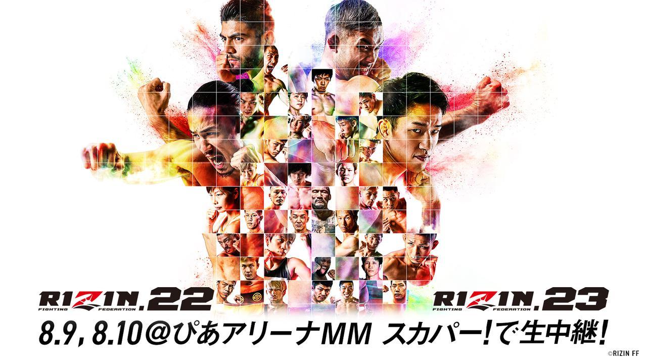 画像: RIZIN.22,23 スカパー!で完全生中継!|スカパー!