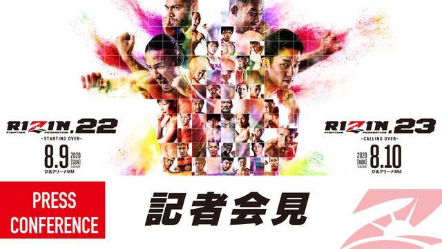 画像: RIZIN.22 / RIZIN.23 記者会見を8/6(木)21時よりLIVE配信! - RIZIN FIGHTING FEDERATION オフィシャルサイト