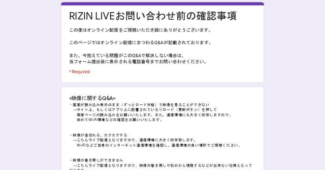 画像: RIZIN LIVEお問い合わせ前の確認事項