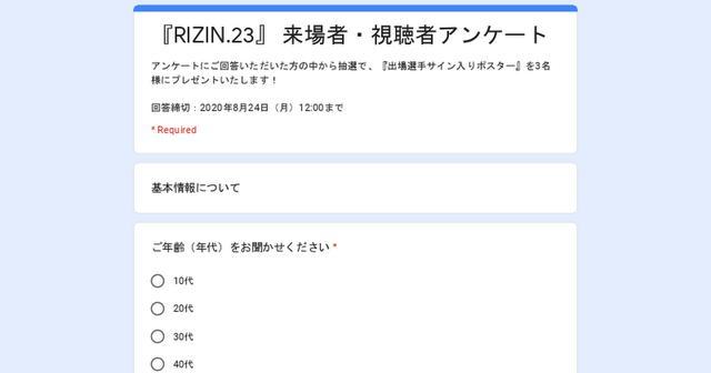 画像: 『RIZIN.23』 来場者・視聴者アンケート