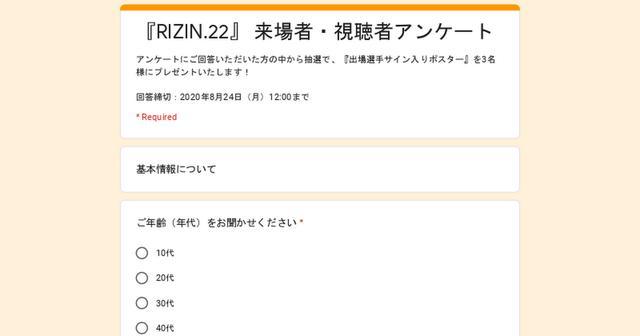 画像: 『RIZIN.22』 来場者・視聴者アンケート