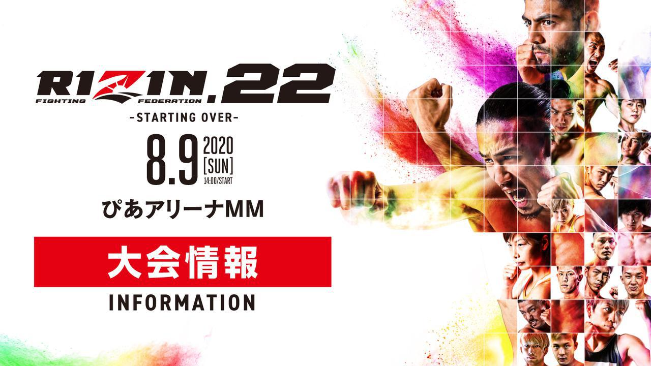 画像: RIZIN.22 - STARTING OVER - 大会情報/チケット - RIZIN FIGHTING FEDERATION オフィシャルサイト