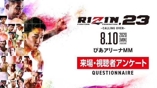 画像: 選手サイン入りポスターをプレゼント!RIZIN.23来場・視聴者アンケート ご協力のお願い - RIZIN FIGHTING FEDERATION オフィシャルサイト