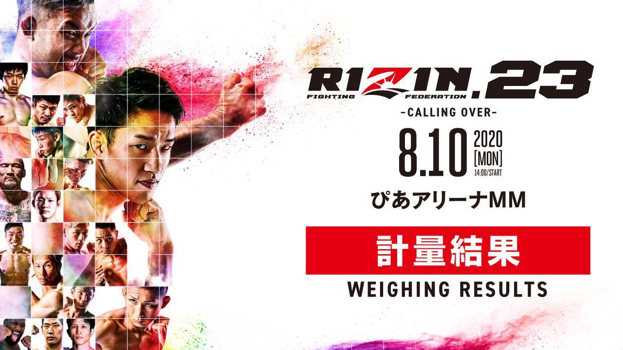 画像: 朝倉海vs.扇久保含め、全選手が計量クリア!RIZIN.23 計量結果 - RIZIN FIGHTING FEDERATION オフィシャルサイト
