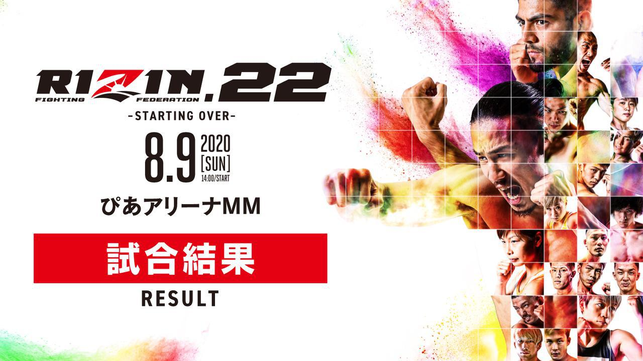 画像: RIZIN.22 - STARTING OVER - 試合結果一覧 - RIZIN FIGHTING FEDERATION オフィシャルサイト