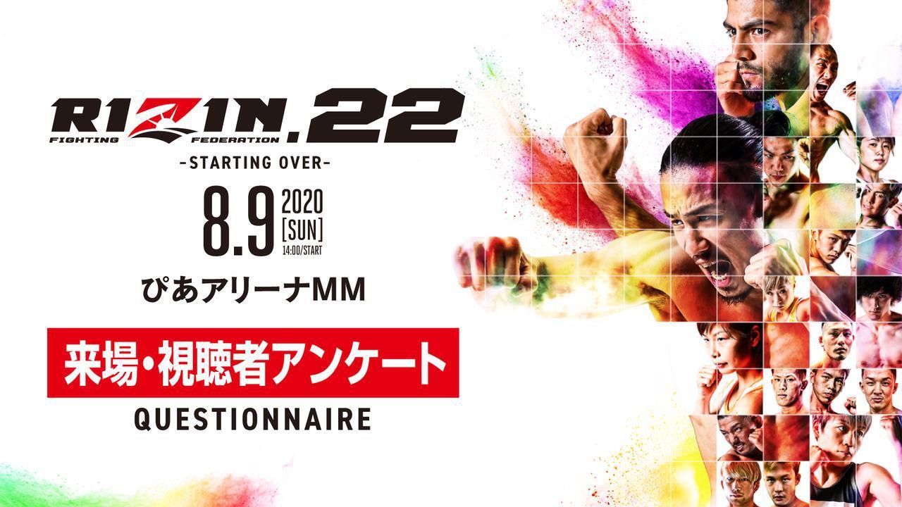 画像: 選手サイン入りポスターをプレゼント!RIZIN.22来場・視聴者アンケート ご協力のお願い - RIZIN FIGHTING FEDERATION オフィシャルサイト