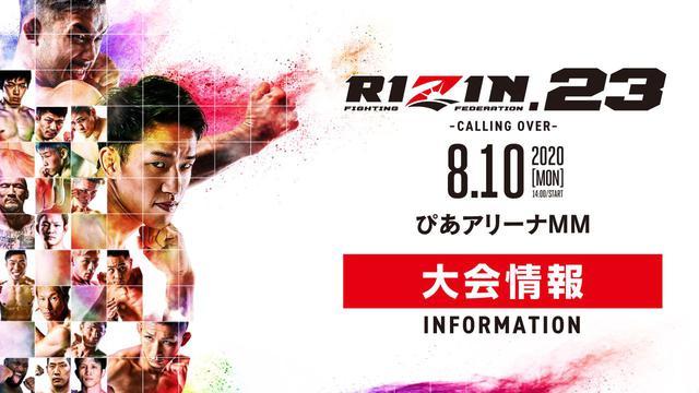 画像: RIZIN.23 - CALLING OVER - 大会情報/チケット - RIZIN FIGHTING FEDERATION オフィシャルサイト