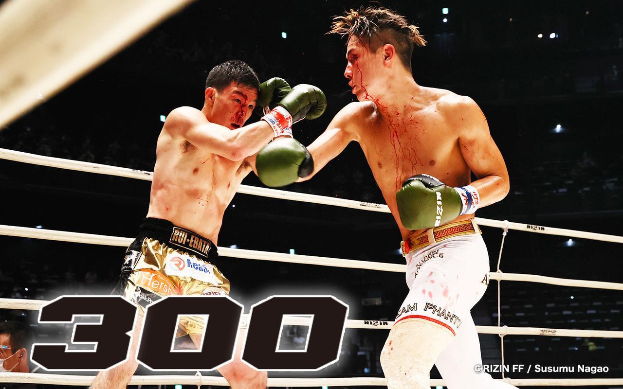 画像: 江幡塁 vs. 植山征紀 RIZIN通算「300」試合目