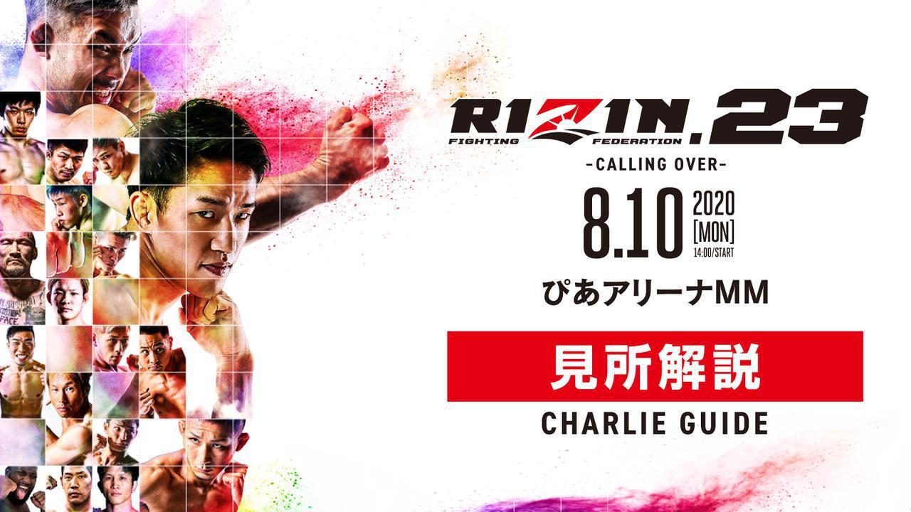 画像: 朝倉海vs扇久保など、見所をマッチメーカーのチャーリーが徹底解説!RIZIN.23 チャーリーガイド - RIZIN FIGHTING FEDERATION オフィシャルサイト