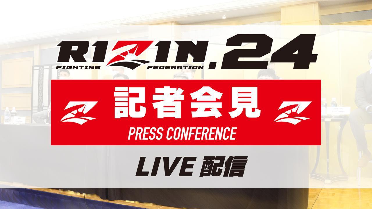画像: 8/26(水)19時よりLIVE配信!RIZIN.24 記者会見 - RIZIN FIGHTING FEDERATION オフィシャルサイト