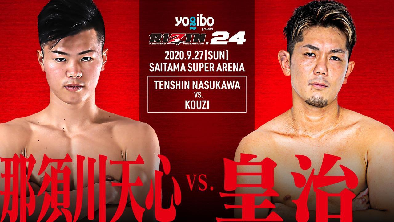 画像: Yogibo presents RIZIN.24 対戦カード
