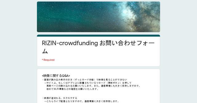 画像: RIZIN-crowdfunding お問い合わせフォーム