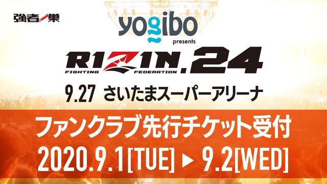 画像: Yogibo presents RIZIN.24 ファンクラブ先行チケット受付! - RIZIN FIGHTING FEDERATION オフィシャルサイト