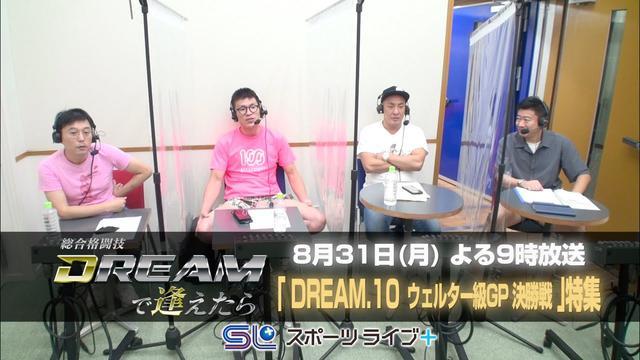 画像: 〜DREAM.10 ウェルター級グランプリ決勝戦〜「総合格闘技 DREAMで逢えたら」by スカパー! | トレーラー映像 youtu.be