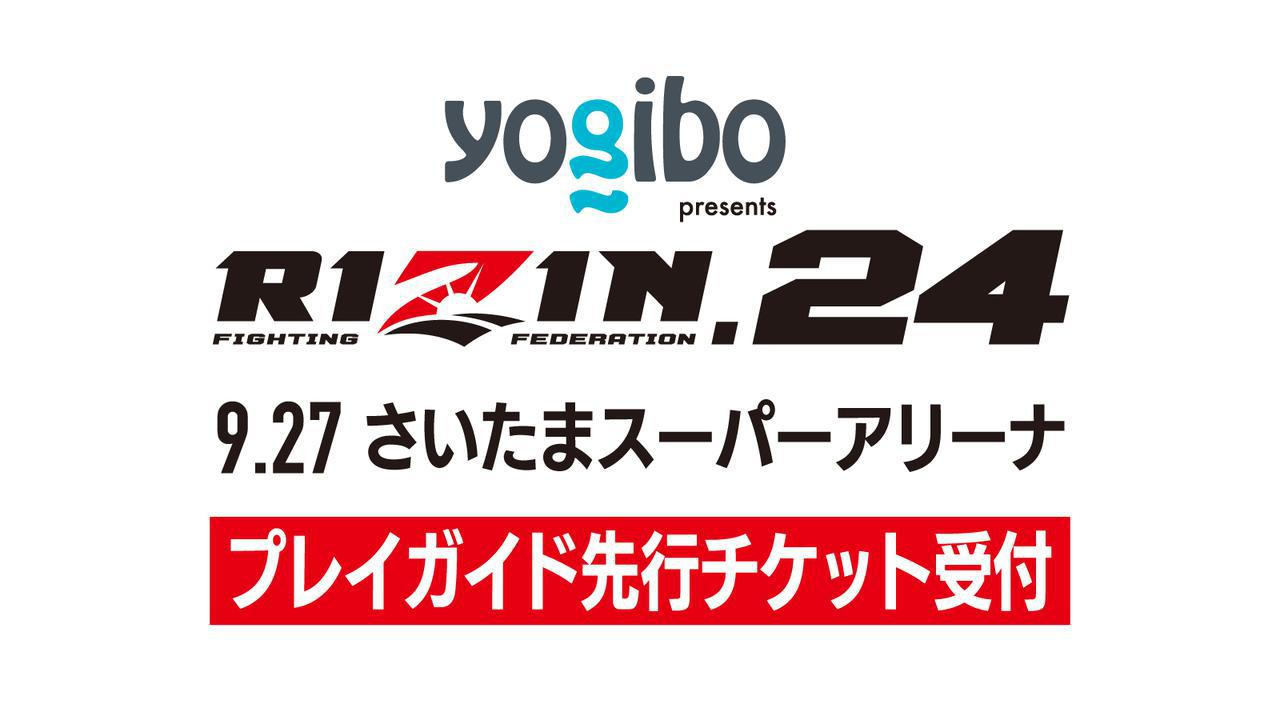 画像: 9/4(金)12時より受付スタート!Yogibo presents RIZIN.24 プレイガイド先行チケット - RIZIN FIGHTING FEDERATION オフィシャルサイト