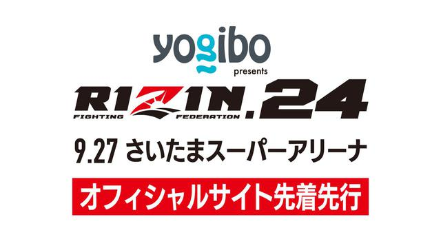 画像: Yogibo presents RIZIN.24 オフィシャルサイト先着先行チケットの受付が9/3(木)12時よりスタート! - RIZIN FIGHTING FEDERATION オフィシャルサイト