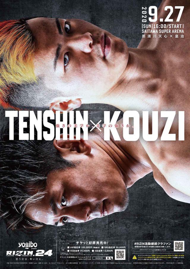 画像2: Yogibo presents RIZIN.24大会ビジュアル第1弾が完成!