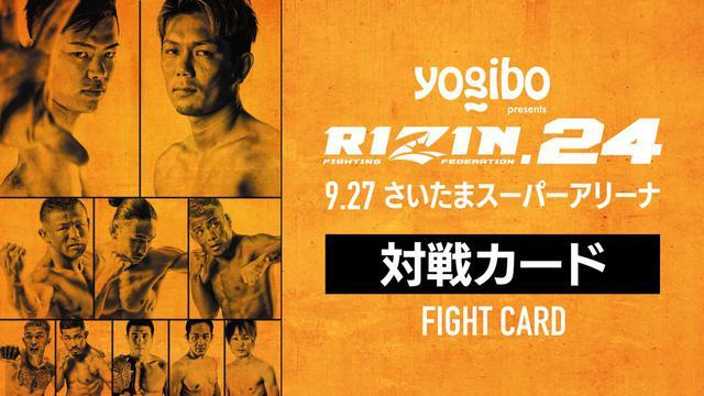画像: Yogibo presents RIZIN.24 対戦カード - RIZIN FIGHTING FEDERATION オフィシャルサイト