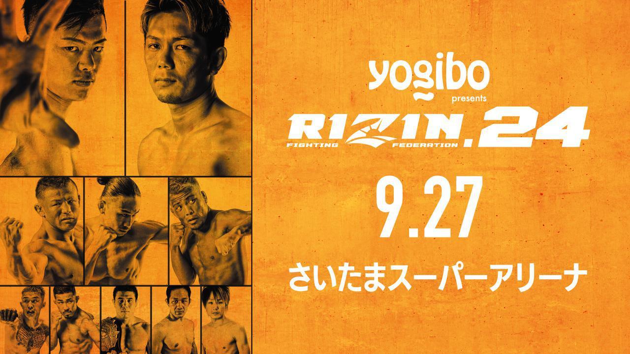 画像: Yogibo presents RIZIN.24大会ビジュアル第1弾が完成! - RIZIN FIGHTING FEDERATION オフィシャルサイト
