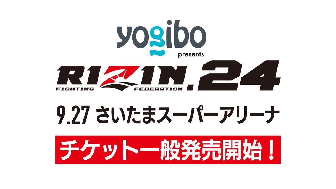 画像: 9/6(日)10時よりYogibo presents RIZIN.24チケット一般発売スタート! - RIZIN FIGHTING FEDERATION オフィシャルサイト