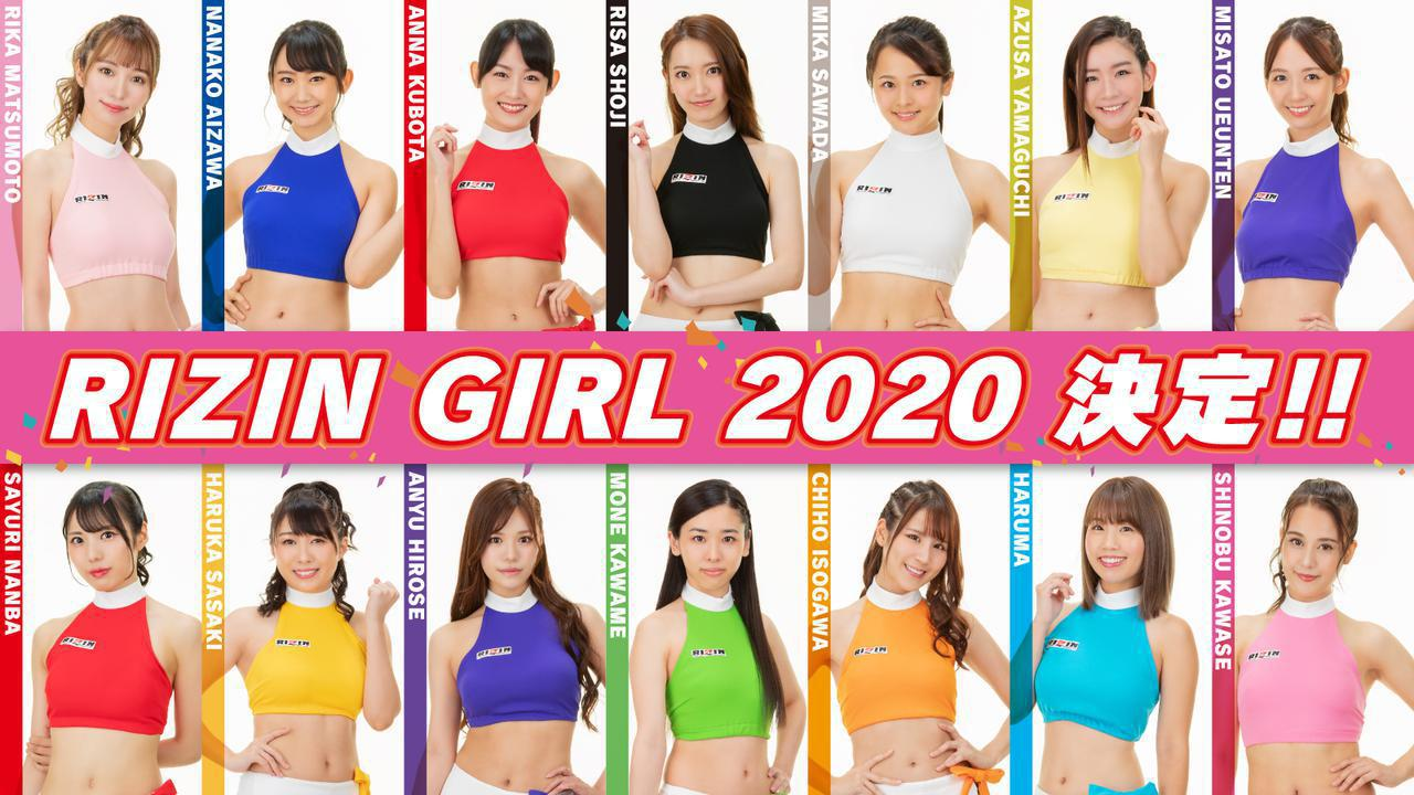 画像: RIZINガール2020決定! - RIZIN FIGHTING FEDERATION オフィシャルサイト
