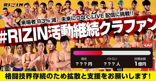 画像: 目標金額1億円!「#RIZIN活動継続クラファン」再スタート - RIZIN FIGHTING FEDERATION オフィシャルサイト