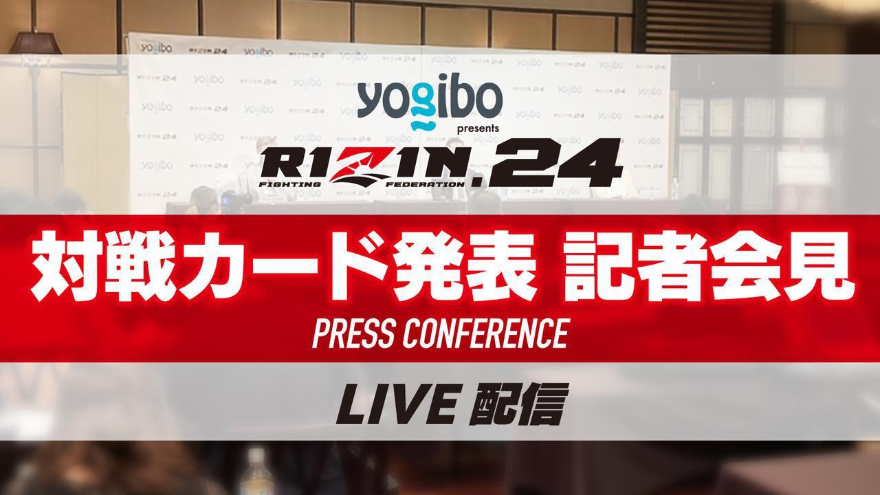 画像: 9/13(日)14時よりLIVE配信!Yogibo presents RIZIN.24 追加対戦カード発表記者会見 - RIZIN FIGHTING FEDERATION オフィシャルサイト