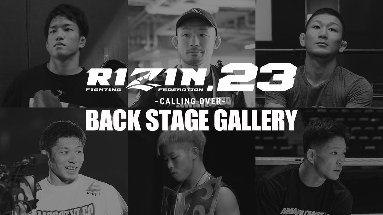 画像: RIZIN.23 - CALLING OVER - BACKSTAGE GALLERY - RIZIN FIGHTING FEDERATION オフィシャルサイト