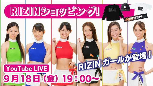 画像: 【RIZINガールが登場!】RIZINショッピング!~Yogibo presents RIZIN.24直前スペシャル~ youtu.be