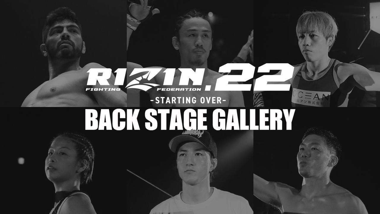 画像: RIZIN.22 - STARTING OVER - BACKSTAGE GALLERY - RIZIN FIGHTING FEDERATION オフィシャルサイト