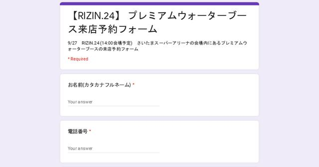 画像: 【RIZIN.24】 プレミアムウォーターブース来店予約フォーム