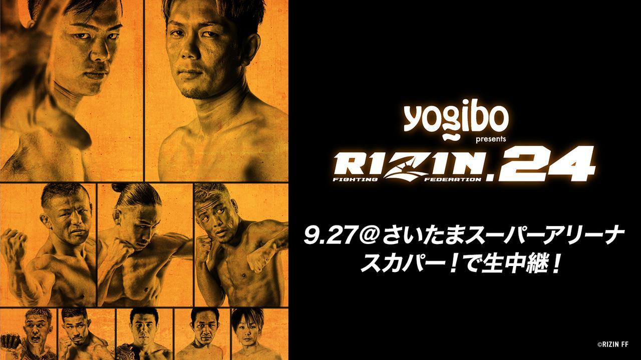 画像: RIZIN.24 スカパー!で完全生中継!|スカパー!