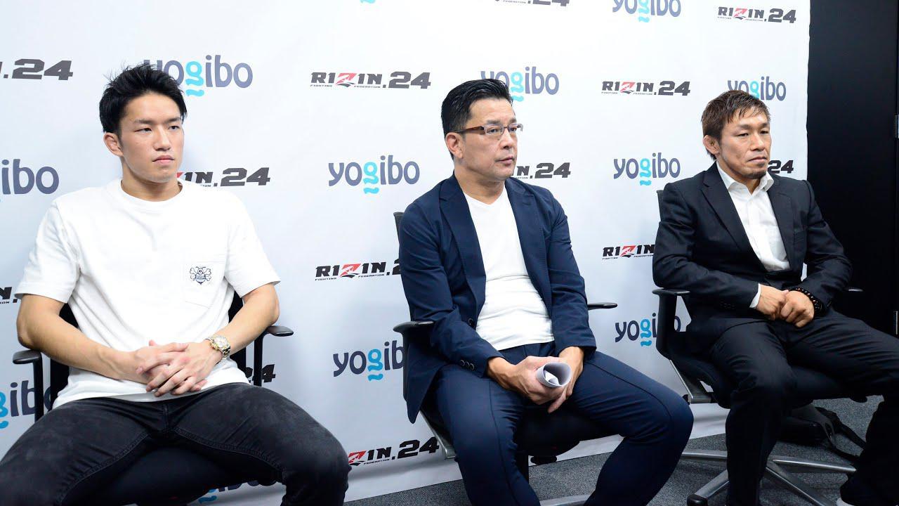 画像: Yogibo presents RIZIN.24 カード発表記者会見_2020.09.15 youtu.be
