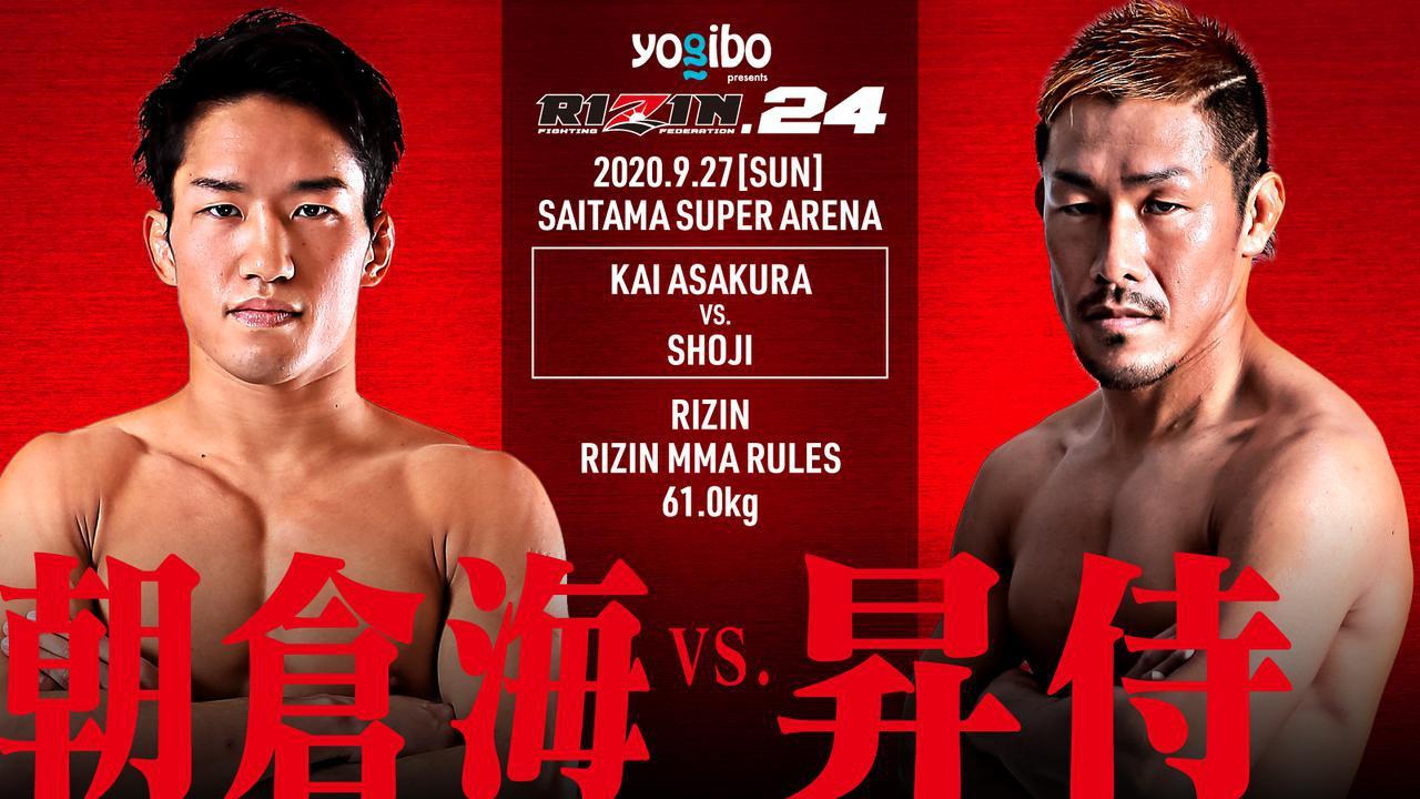画像1: Yogibo presents RIZIN.24追加対戦カード