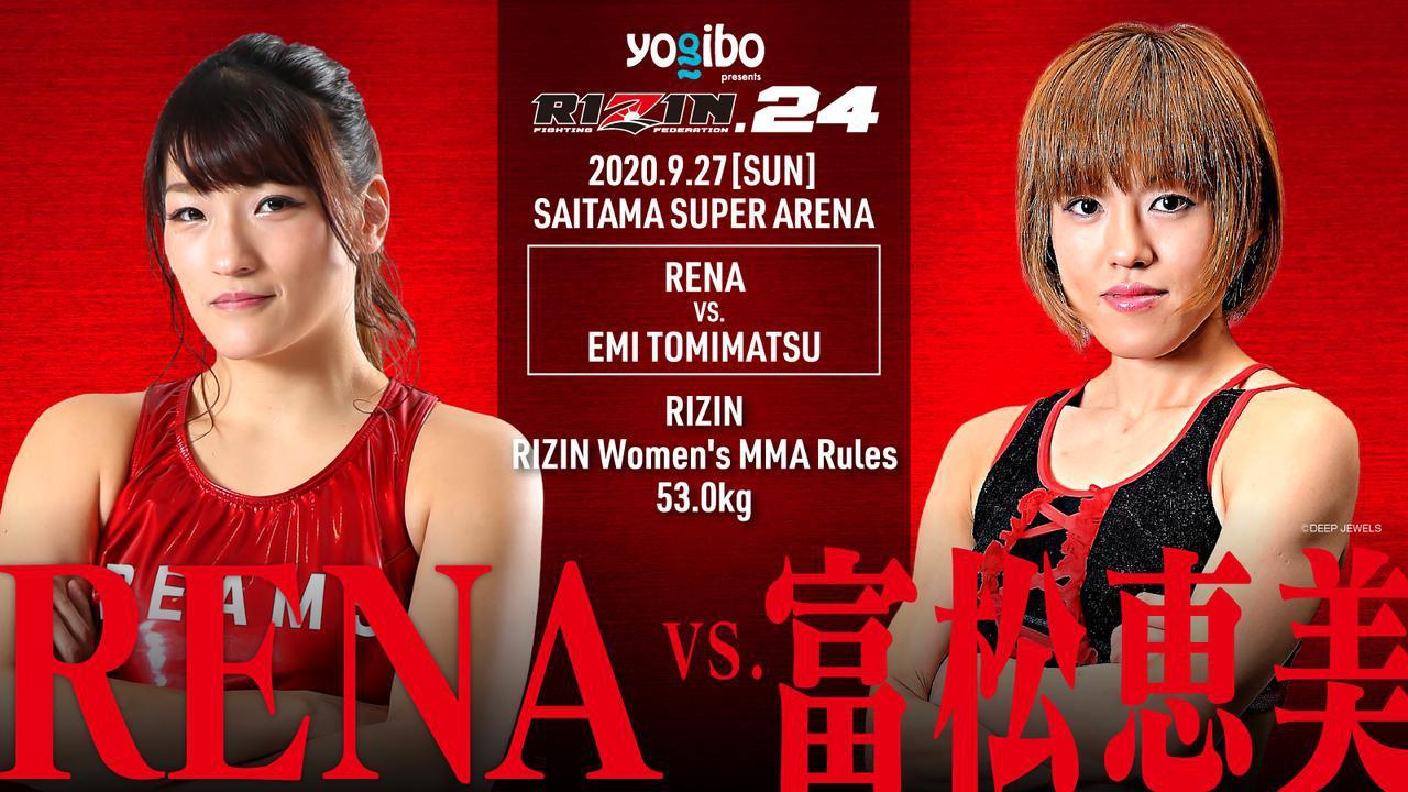 画像: RENA「いま私にできることは闘うことしかない」