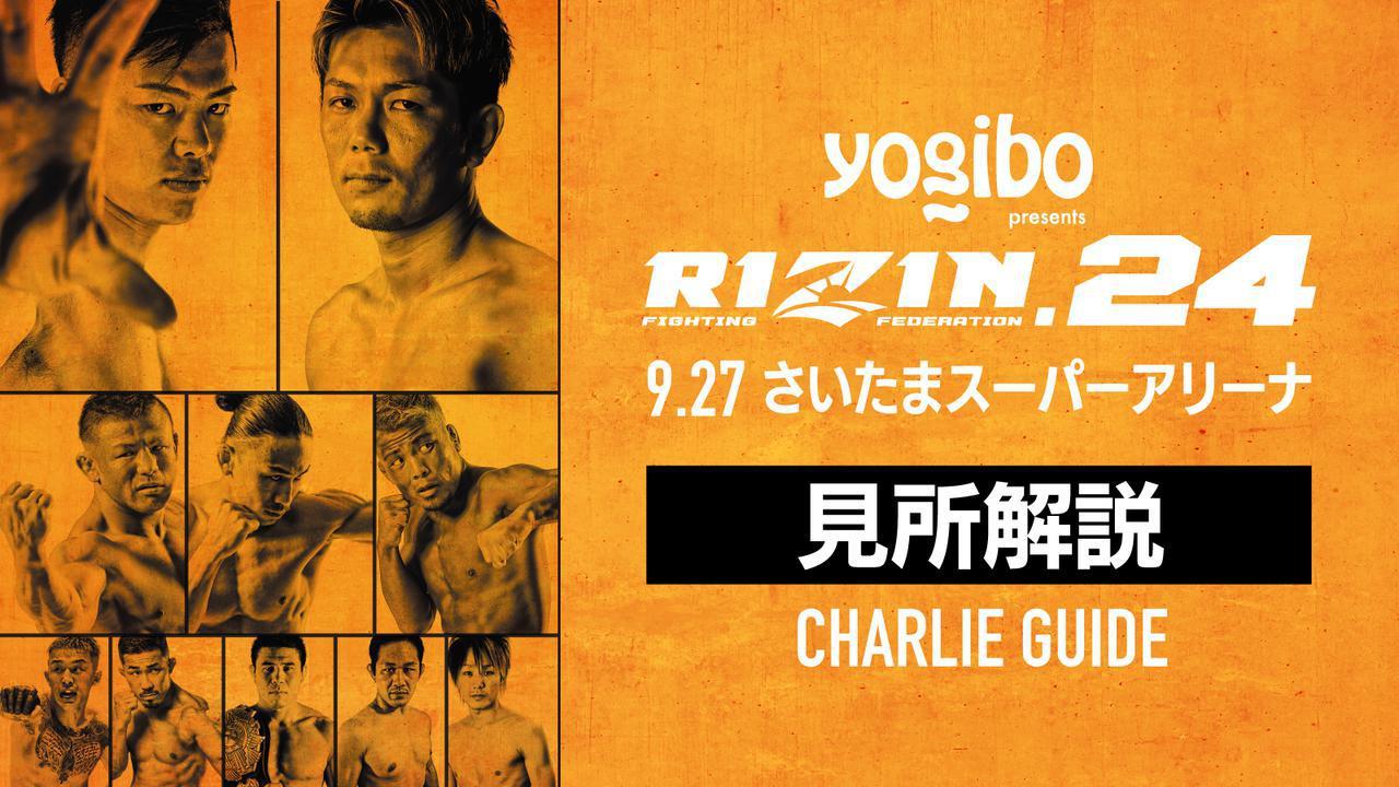 画像: 試合の見所をマッチメーカーのチャーリーが徹底解説!Yogibo presents RIZIN.24 チャーリーガイド - RIZIN FIGHTING FEDERATION オフィシャルサイト