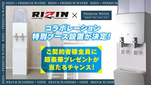画像: 「プレミアムウォーター×RIZIN」特別販売ブースの出店が決定! - RIZIN FIGHTING FEDERATION オフィシャルサイト