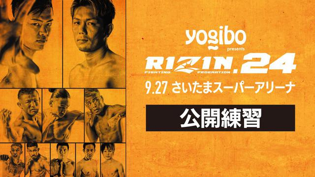 画像: YouTubeにてLIVE配信!Yogibo presents RIZIN.24 公開練習スケジュール - RIZIN FIGHTING FEDERATION オフィシャルサイト