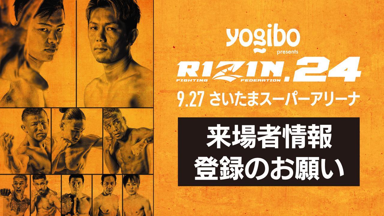 画像: Yogibo presents RIZIN.24 さいたまスーパーアリーナ大会 来場者情報登録フォーム