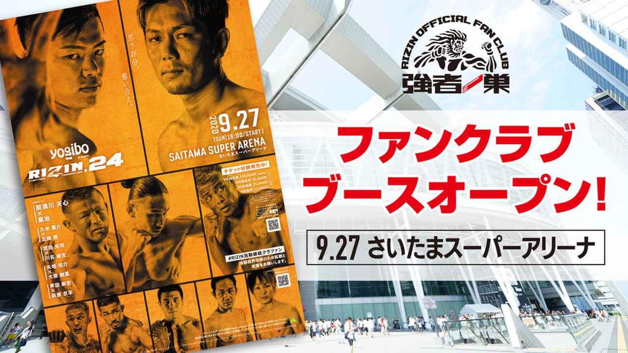 画像: Yogibo presents RIZIN.24 ファンクラブブースのご案内