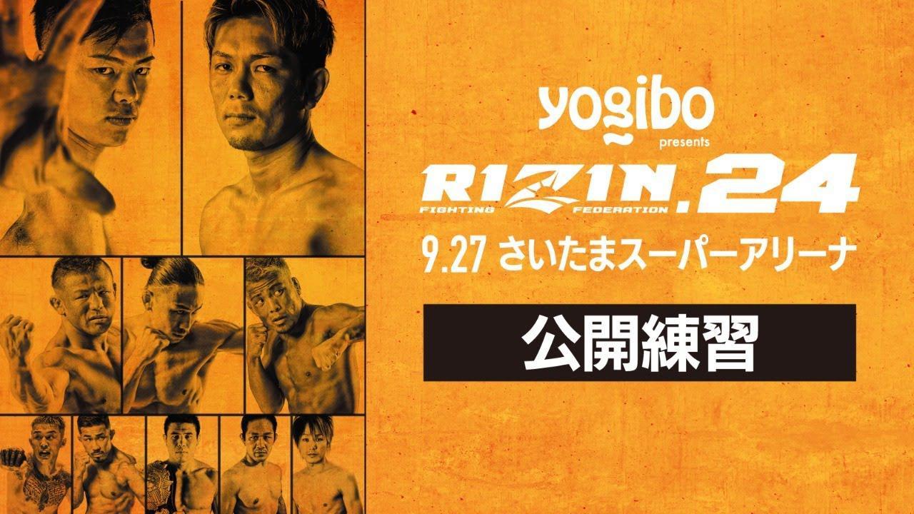 画像: Yogibo presents RIZIN.24 公開練習_那須川天心 youtu.be