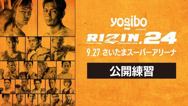 画像: 【9/17更新】YouTubeにてLIVE配信!Yogibo presents RIZIN.24 公開練習スケジュール - RIZIN FIGHTING FEDERATION オフィシャルサイト
