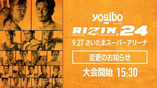 画像: 【重要】9/27(日)大会開始15:30へ変更/Yogibo presents RIZIN.24 変更のお知らせ - RIZIN FIGHTING FEDERATION オフィシャルサイト